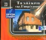 HRYSI SYLLOGI / <br>TA HALKINA TIS GOUMENISSAS (2CD)