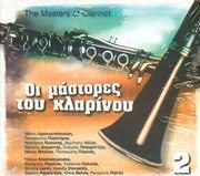 CD image OI MASTORES TOU KLARINOU / AHALINOTOPOULOS - PLASTIRAS - KOKONIS - LAZOS - BEKOS - PLAKIAS - DIAMANTIS N 2