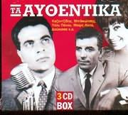 CD image ΤΑ ΑΥΘΕΝΤΙΚΑ / ΚΑΖΑΝΤΖΙΔΗΣ ΜΠΙΘΙΚΩΤΣΗΣ ΠΑΝΟΥ ΛΙΝΤΑ ΔΟΥΚΙΣΣΑ Κ.Α. (3CD BOX)