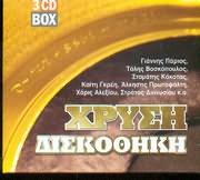 CD image HRYSI DISKOTHIKI / PARIOS VOSKOPOULOS KOKOTAS GKREY PROTOPSALTI ALEXIOU DIONYSIOU K.A. - (VARIOUS) (3 CD)