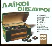 CD image LAIKOI THISAYROI / DIONYSIOU POULOPOULOS PARIOS GALANI KOKOTAS GKREY MITSIAS BITHIKOTSIS - (VARIOUS) (3 CD)
