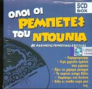 CD image OLOI OI REBETES TOU NTOUNIA / 80 AXEHASTES EPITYHIES - (5CD BOX)