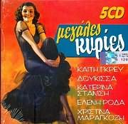 CD image MEGALES KYRIES / GKREY, DOUKISSA, STANISI, RODA, MARAGKOZI (5CD)