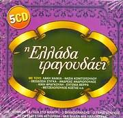 I ELLADA TRAGOUDAEI - (L. HALKIAS, NASIA KONITOPOULOU, KIKI FRAGKOULI, TH. STIGKA K.A.) - (VARIOUS) (5 CD)
