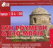 DVD CD / <br>IMAGES OF GREECE / <br>DANCES FROM ROUMELI AND MORIAS / <br>EIKONES TIS PATRIDAS MOU / <br>STI ROUMELI KAI MORIA