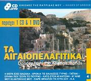 DVD CD / <br>IMAGES OF GREECE / <br>DANCES FROM THE AEGEAN ISLANDS / <br>������� ��� �������� ��� / <br>�� ����������������
