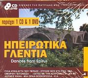 DVD CD / <br>IMAGES OF GREECE / <br>DANCES FROM EPIRUS / <br>EIKONES TIS PATRIDAS MOU / <br>IPEIROTIKA GLENTIA (CD + DVD)