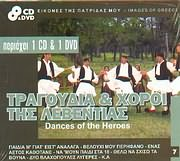 DVD CD / <br>IMAGES OF GREECE / <br>DANCES OF THE HEROES / <br>EIKONES TIS PATRIDAS MOU / <br>TRAGOUD / <br>HOROI TIS LEVENTIAS