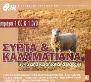 DVD CD / <br>IMAGES OF GREECE / <br>SYRTA KALAMATIANA / <br>������� ��� �������� ��� / <br>����� ����������� (CD + DVD)