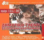 DVD CD / <br>IMAGES OF GREECE / <br>LIVE DEMOTIC DANCES / <br>������� ��� �������� ��� / <br>�������� ������ (CD + DVD)