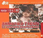 DVD CD / <br>IMAGES OF GREECE / <br>LIVE DEMOTIC DANCES / <br>EIKONES TIS PATRIDAS MOU / <br>DIMOTIKO GLENTI (CD + DVD)