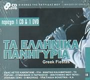 CD + DVD image DVD CD / IMAGES OF GREECE / GREEK FIESTAS / ������� ��� �������� ��� / �� �������� ��������� /  1 CD 1 DVD