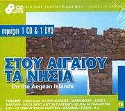 CD + DVD image DVD CD / IMAGES OF GREECE / ON THE AEGEAN ISLANDS / EIKONES TIS PATRIDAS MOU / STOU AIGAIOU TA NISIA CD+DVD