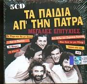 CD image TA PAIDIA APO TIN PATRA / OLES OI MEGALES TOUS EPITYHIES - (5CD BOX)