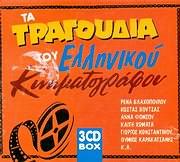 ΤΑ ΤΡΑΓΟΥΔΙΑ ΤΟΥ ΕΛΛΗΝΙΚΟΥ ΚΙΝΗΜΑΤΟΓΡΑΦΟΥ (3CD BOX)