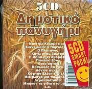 CD image ΔΗΜΟΤΙΚΟ ΠΑΝΥΓΗΡΙ - (5CD BOX)