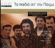 CD image TA PAIDIA AP TIN PATRA / DEN THELO TIN SYBONIA KANENOS - MEGALES EPITYHIES (DELUXE) (2CD)