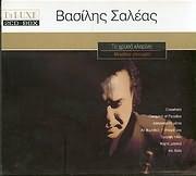 VASILIS SALEAS / <br>TO HRYSO KLARINO - MEGALES EPITYHIES (DELUXE BOX) (2CD)