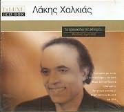 LAKIS HALKIAS / TA TRAGOUDIA TIS IPEIROU - MEGALES ERMINEIES (DELUXE BOX) (2CD)