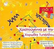 CD image PAIDIKI HARA / HRISTOUGENNA ME TIN HORODIA TYPALDOU