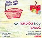 CD image for ΠΑΙΔΙΚΗ ΧΑΡΑ / ΑΧ ΠΑΤΡΙΔΑ ΜΟΥ ΓΛΥΚΙΑ