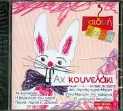 CD image ΠΑΙΔΙΚΗ ΧΑΡΑ   ΑΧ ΚΟΥΝΕΛΑΚΙ c3fc987f1fd
