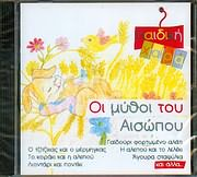 CD image for PAIDIKI HARA / OI MYTHOI TOU AISOPOU