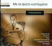 CD image ΜΕ ΤΑ ΦΩΤΑ ΝΥΣΤΑΓΜΕΝΑ / 37 ΜΕΓΑΛΕΣ ΕΠΙΤΥΧΙΕΣ (DELUXE) (2CD)