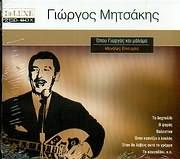 CD image GIORGOS MITSAKIS / OPOU GIORGOS KAI MALAMA - MEGALES EPITYHIES (DELUXE) (2CD)