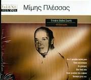 CD image MIMIS PLESSAS / EPEFTE VATHIA SIOPI - 42 EPITYHIES (DELUXE) (2CD)