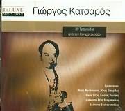 GIORGOS KATSAROS / 39 TRAGOUDIA APO TON KINIMATOGRAFO (DELUXE) (2CD)