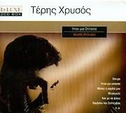 ΤΕΡΗΣ ΧΡΥΣΟΣ / <br>ΗΤΑΝ ΜΙΑ ΟΠΤΑΣΙΑ - ΧΡΥΣΕΣ ΕΠΙΤΥΧΙΕΣ (DELUXE) (2CD)