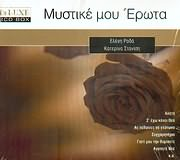 CD image ΕΛΕΝΗ ΡΟΔΑ - ΚΑΤΕΡΙΝΑ ΣΤΑΝΙΣΗ / ΜΥΣΤΙΚΕ ΜΟΥ ΕΡΩΤΑ (DELUXE) (2CD)
