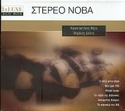 CD image ΣΤΕΡΕΟ ΝΟΒΑ / BEST OF (DELUXE SERIES) (2CD)