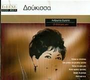 CD image DOUKISSA / ANTHROPOI EIMASTE - OI EPITYHIES MOU (DELUXE) (2CD)