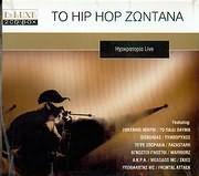 ΤΟ HIP HOP ΖΩΝΤΑΝΑ / <br>ΗΧΟΚΡΑΤΟΡΙΑ LIVE (DELUXE) (2CD)