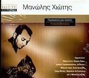 CD image MANOLIS HIOTIS / PERASMENES MOU AGAPES - TO HRYSO BOUZOUKI (DELUXE) (2CD)