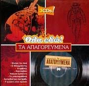 CD image for ΤΑ ΑΠΑΓΟΡΕΥΜΕΝΑ ΡΕΜΠΕΤΙΚΑ / ΟΛΑ ΕΔΩ ΑΠΑΓΟΡΕΥΜΕΝΑ (3CD)