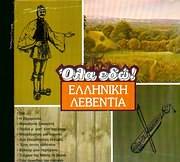 CD image ELLINIKI LEVENTIA / OLA EDO (3CD)