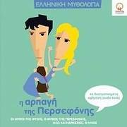CD image for ELLINIKI MYTHOLOGIA / I ARPAGI TIS PERSEFONIS - IHO KAI NARKISSOS - O THEOS ILIOS