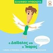 CD image for ELLINIKI MYTHOLOGIA / DAIDALOS KAI IKAROS - I TIMORIA TOU PROMITHEA - TO KOUTI TIS PANDORAS