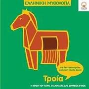 CD image for ELLINIKI MYTHOLOGIA / TROIA - AHILLEAS O MYTHIKOS IROAS - O PARIS KAI I ORAIA ELENI - O DOUREIOS IPPOS