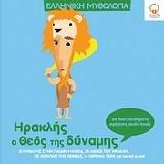 CD image for ELLINIKI MYTHOLOGIA / IRAKLIS O THEOS TIS DYNAMIS - TA PAIDIKA HRONIA TOU IRAKLI - OI ATHLOI TOU IRAKLI