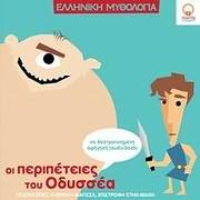 CD image for ELLINIKI MYTHOLOGIA / OI PERIPETEIES TOU ODYSSEA - O KYKLOPAS KI O ODYSSEAS - I MAGISSA KIRKI