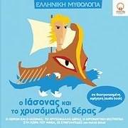CD image for ELLINIKI MYTHOLOGIA / PERSEAS KAI I MEDOUSA - O PERSEAS PAIDI - I MEDOUSA KAI OI ADERFES TIS