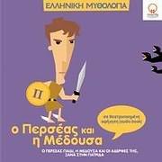 CD image for ELLINIKI MYTHOLOGIA / O IASONAS KAI TO HRYSOMALLO DERAS - I ARGONAYTIKI EKSTRATEIA