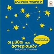 CD image for ELLINIKI MYTHOLOGIA / MYTHOI KAI THRYLOI TON ASTERISMON - ORION - KALLISTO - ANDROMEDA