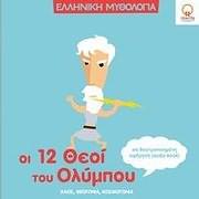 CD image for ELLINIKI MYTHOLOGIA / OI 12 THEOI TOU OLYBOU