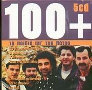 TA PAIDIA APO TIN PATRA / <br>100 TRAGOUDIA (5CD)