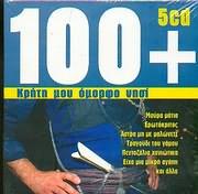 KRITI MOU OMORFO NISI / 100 TRAGOUDIA (5CD)